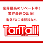 TariTaliでFX海外口座からキャッシュバック