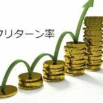 トップ3は?ゴゴジャン収益率ランキング『リスクリターン率 9.48!一本勝ち』