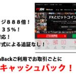 69万円+1万円!XM口座開設キャンペーン