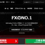 30秒でわかる!日本人利用者が多いXMの特徴は?