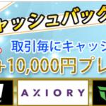 えっ!1万円キャッシュバックもらえるの⁉