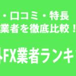 【ロイヤルキャッシュバック】海外FX業者ランキング